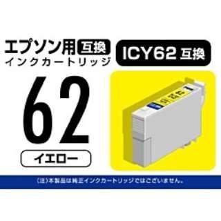 PP-EIC62Y 互換プリンターインク イエロー