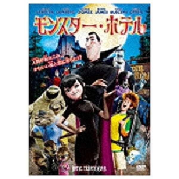 モンスター・ホテル 【DVD】
