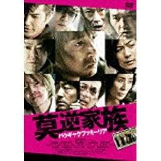 莫逆家族 バクギャクファミーリア 【DVD】