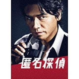 匿名探偵 DVD BOX 【DVD】