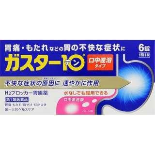 【第1類医薬品】 ガスター10S錠(6錠)〔胃腸薬〕 ★セルフメディケーション税制対象商品