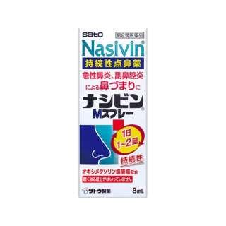 【第2類医薬品】 ナシビンMスプレー(8mL)〔鼻炎薬〕 ★セルフメディケーション税制対象商品