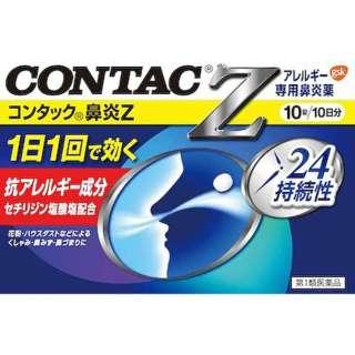 【第2類医薬品】 コンタック鼻炎Z(10錠)〔鼻炎薬〕 ★セルフメディケーション税制対象商品