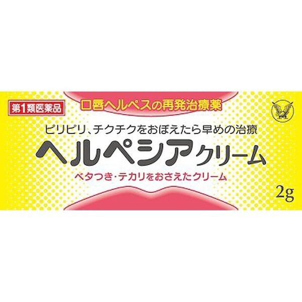 ヘルペシアクリーム 2g