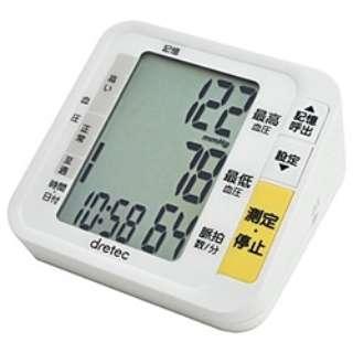 BM-200WT 血圧計 ホワイト [上腕(カフ)式]