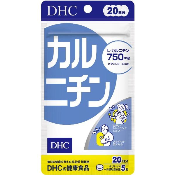 DHC カルニチン 20日 100粒