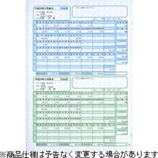 給与・賞与明細書(明細ヨコ型・100枚入) SR2311
