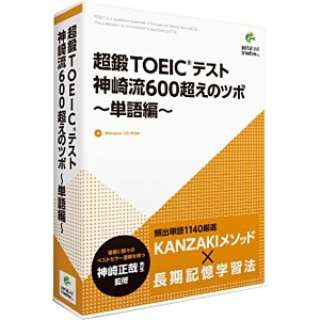 〔Win版〕 超鍛TOEICテスト 神崎流600超えのツボ -単語編-