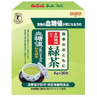【特定保健用食品(トクホ)】食事のおともに食物繊維入り緑茶(30包)