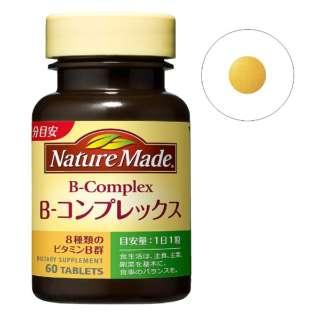 NatureMade(ネイチャーメイド)Bコンプレックス(60粒)