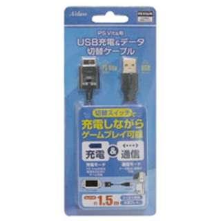 PS Vita用 USB充電&データ切替ケーブル(1.5m)【PSV(PCH-1000)】