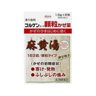 【第2類医薬品】 コルゲンコーワ顆粒かぜ薬(6包)〔風邪薬〕