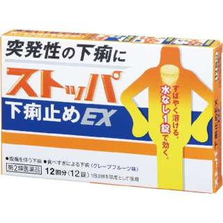 【第2類医薬品】 ストッパ下痢止めEX(12回分)〔下痢止め〕