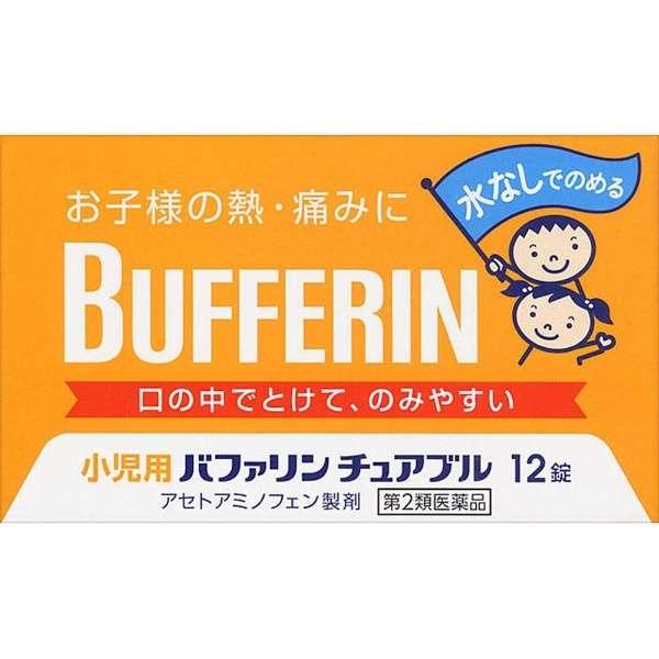 【第2類医薬品】 小児用バファリンチュアブル(12錠)〔鎮痛剤〕