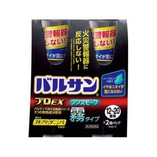【第2類医薬品】 バルサンプロEXノンスモーク霧タイプ<12-20畳用>(2個)〔殺虫剤〕