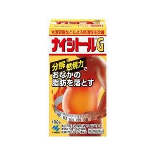 【第2類医薬品】 ナイシトールG(168錠)