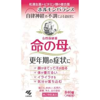 【第2類医薬品】 女性保健薬命の母A(840錠)
