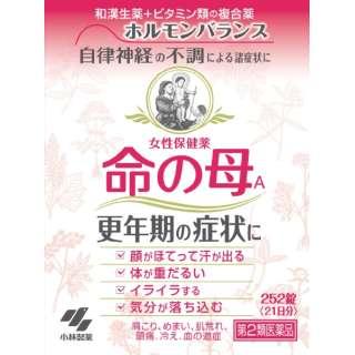【第2類医薬品】 女性保健薬命の母A(252錠)