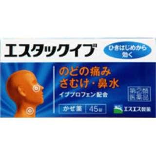 【第(2)類医薬品】 エスタックイブ(45錠)〔風邪薬〕 ★セルフメディケーション税制対象商品