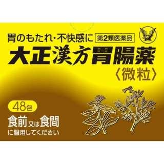 【第2類医薬品】 大正漢方胃腸薬(48包)〔胃腸薬〕