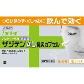 【第2類医薬品】 ザジテンAL鼻炎カプセル(10カプセル)〔鼻炎薬〕 ★セルフメディケーション税制対象商品