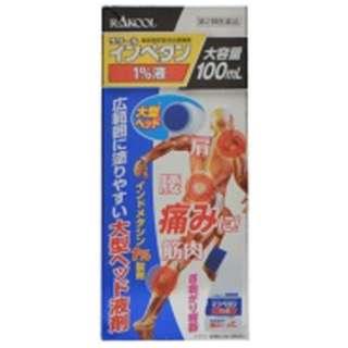 【第2類医薬品】 インペタン1%液(100mL) ★セルフメディケーション税制対象商品