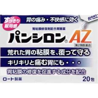 【第2類医薬品】 パンシロンAZ(20包)〔胃腸薬〕