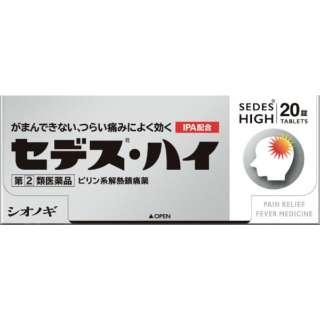 【第(2)類医薬品】 セデス・ハイ(20錠)〔鎮痛剤〕