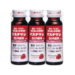 【第2類医薬品】 マスチゲンS内服(50mL×3本)〔ビタミン剤〕