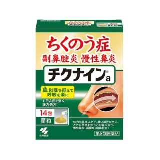 【第2類医薬品】 チクナイン(14包)〔鼻炎薬〕