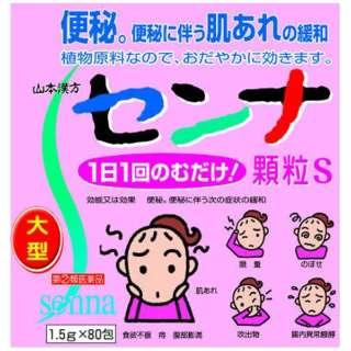 【第(2)類医薬品】 山本漢方センナ顆粒S(80包)〔便秘薬〕