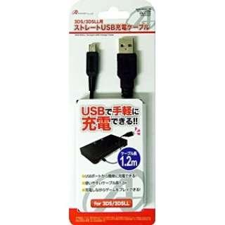 3DS用 ストレートUSB充電ケーブル(ブラック) 【3DS/3DS LL】