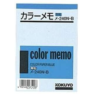 カラーメモ 無地 B7 130枚 メ-240-B 青
