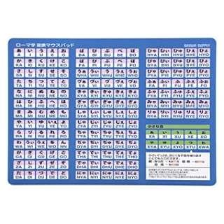 MPD-OP17RA4BL マウスパッド A4サイズ ブルー [ローマ字表付き]