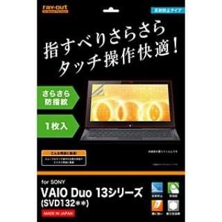 VAIO Duo 13シリーズ用 さらさら防指紋フィルム 1枚入 反射防止タイプ RT-VD13F/B1