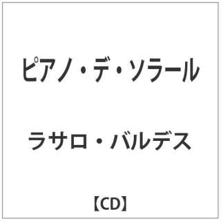 ラサロ・バルデス/ピアノ・デ・ソラール 【CD】