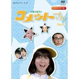 放送開始35周年記念企画 昭和の名作ライブラリー 第17集 大場久美子のコメットさん HDリマスター DVD-BOX Part1 【DVD】
