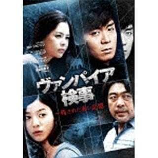 ヴァンパイア検事 ~残された赤い記憶 【DVD】