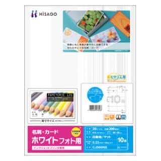 インクジェットプリンタ専用 名刺・カード フォト用 200枚 (A4サイズ 10面×20シート) ホワイト CJ560NS