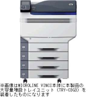 【純正】大容量増設トレイユニット(1740枚(580枚×3段)) TRY-C3G3