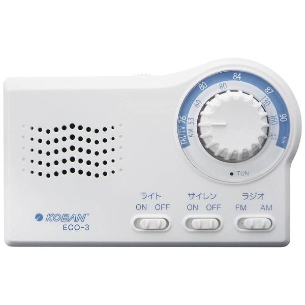 備蓄ラジオ ECO-3