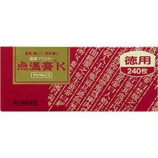 【第3類医薬品】 クラシエ点温膏K(240枚)