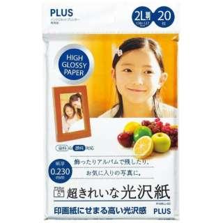 光沢紙 写真プリント向き(2L判・20枚) IT-020LL-GC