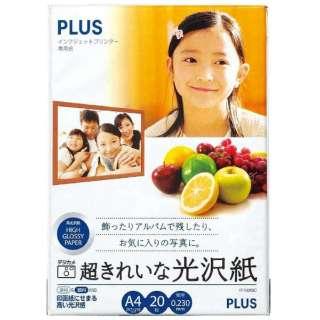 超きれいな光沢紙(A4・20枚) IT-122GC