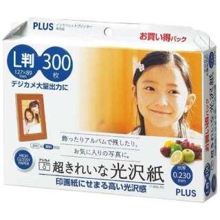 超きれいな光沢紙(L版・300枚) IT-300L-GC