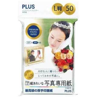 超きれいな写真専用紙(L版・50枚) IT-050L-PP