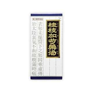 【第2類医薬品】 クラシエ桂枝加芍薬湯エキス顆粒(45包)〔漢方薬〕