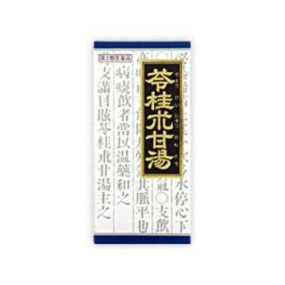 【第2類医薬品】 クラシエ苓桂朮甘湯エキス顆粒(45包)〔漢方薬〕