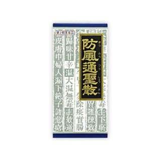 【第2類医薬品】 クラシエ防風通聖散料エキス顆粒(45包)〔漢方薬〕