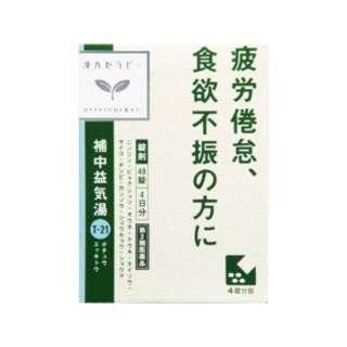 【第2類医薬品】 漢方セラピー補中益気湯(48錠)〔漢方薬〕